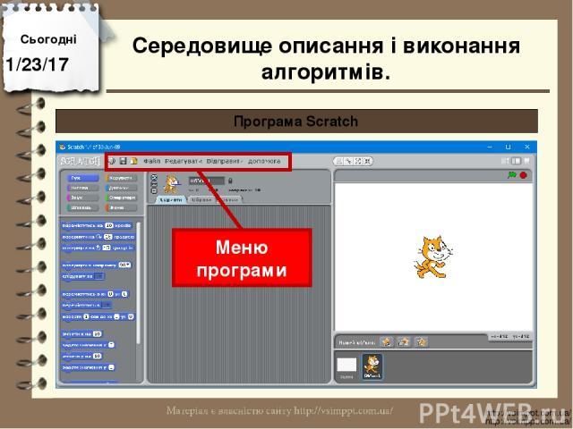 Сьогодні http://vsimppt.com.ua/ http://vsimppt.com.ua/ Програма Scratch Меню програми Середовище описання і виконання алгоритмів.