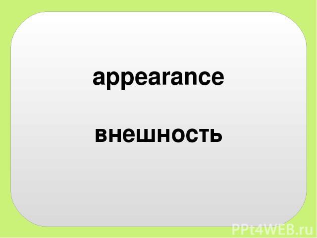 appearance внешность