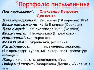 При народженні: Олександр Петрович Довженко Дата народження: 29 серпня (10 верес