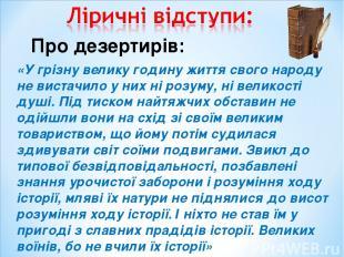 Про дезертирів: «У грізну велику годину життя свого народу не вистачило у них ні