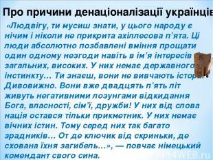 Про причини денаціоналізації українців: «Людвігу, ти мусиш знати, у цього народу