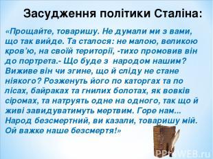 Засудження політики Сталіна: «Прощайте, товаришу. Не думали ми з вами, що так ви