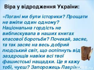 Віра у відродження України: «Погані ми були історики? Прощати не вміли один одно