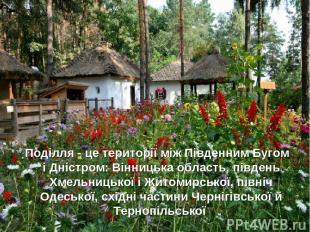 Поділля - це території між Південним Бугом і Дністром: Вінницька область, півден