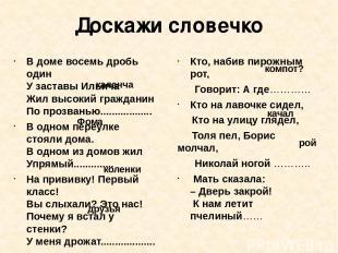 Доскажи словечко В доме восемь дробь один У заставы Ильича Жил высокий гражданин