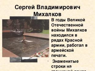 Сергей Владимирович Михалков В годы Великой Отечественной войны Михалков находил