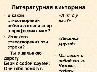 Литературная викторина В каком стихотворении ребята затеяли спор о профессиях ма