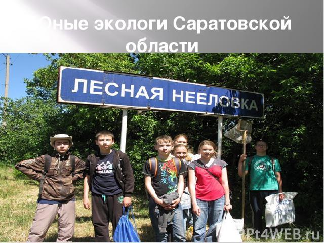 Юные экологи Саратовской области