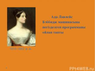 Ада Лавлейс Бэббидж машинасына негізделген программаны ойлап тапты 1815-1882 ж.ж