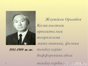 Жәутіков Орынбек Қозғалыстың орнықтылық теориясына математика, физика теңдеулері