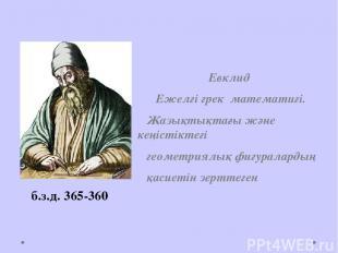 Евклид Ежелгі грек математигі. Жазықтықтағы және кеңістіктегі геометриялық фигур