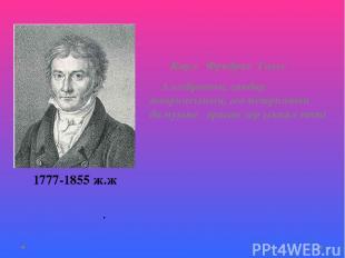 Карл Фридрих Гаусс Алгебраның, сандар теориясының, геометрияның дамуына орасан з