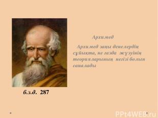 Архимед Архимед заңы денелердің сұйықта, не газда жүзуінің теорияларының негізі