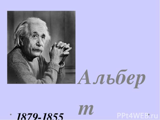 Альберт Эйнштейн Теориялық физиканың негізін қалаушы. Салыстырмалылық теориясы, жылу сыйымдылығының және фотоэффект кванттық теориясын жасаған. 1879-1855 ж.ж.
