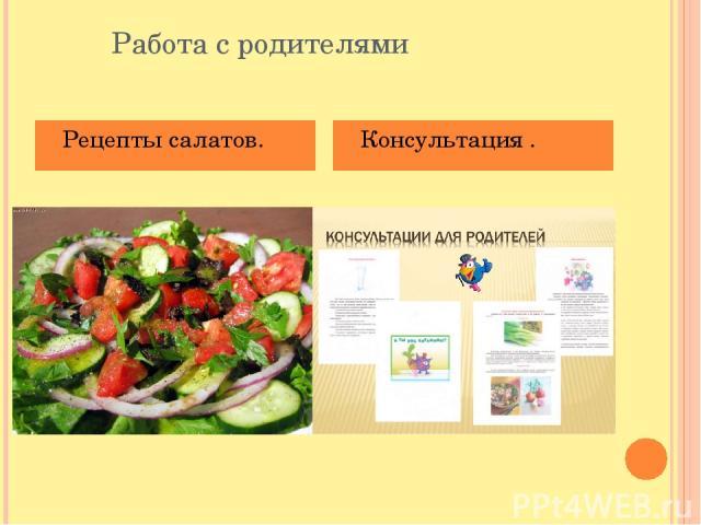 Работа с родителями Рецепты салатов. Консультация .