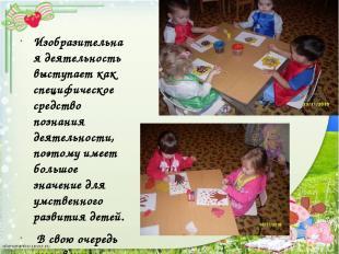 Изобразительная деятельность выступает как специфическое средство познания деяте