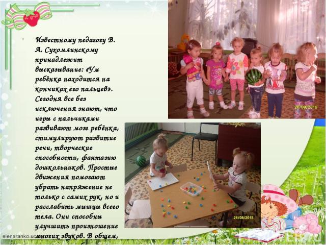 Известному педагогу В. А. Сухомлинскому принадлежит высказывание: «Ум ребёнка находится на кончиках его пальцев». Сегодня все без исключения знают, что игры с пальчиками развивают мозг ребёнка, стимулируют развитие речи, творческие способности, фант…