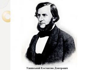 Ушинський Костянтин Дмитрович