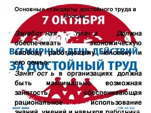 Основные стандарты достойного труда в России: Заработная плата Должна обеспечива