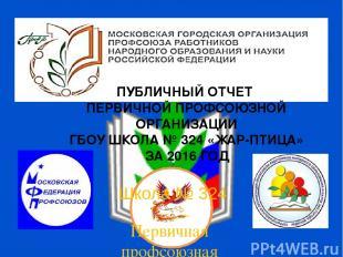 ПУБЛИЧНЫЙ ОТЧЕТ ПЕРВИЧНОЙ ПРОФСОЮЗНОЙ ОРГАНИЗАЦИИ ГБОУ ШКОЛА № 324 «ЖАР-ПТИЦА» З