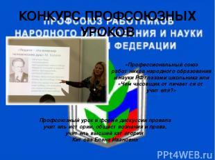 КОНКУРС ПРОФСОЮЗНЫХ УРОКОВ «Профессиональный союз работников народного образован