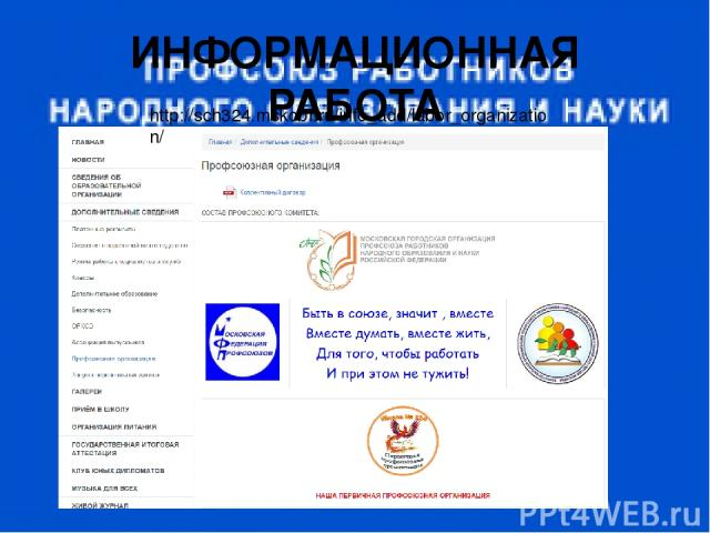 ИНФОРМАЦИОННАЯ РАБОТА http://sch324.mskobr.ru/info_add/labor_organization/