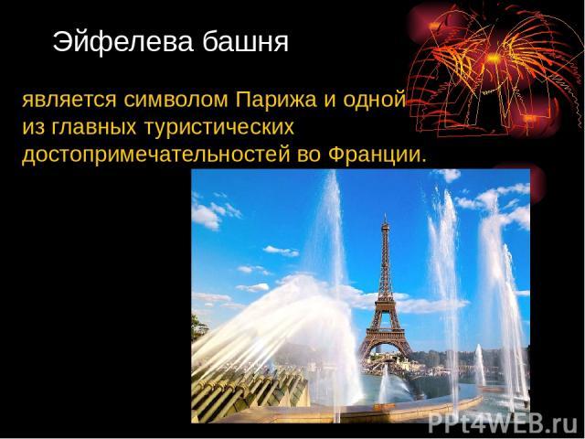 Эйфелева башня является символом Парижа и одной из главных туристических достопримечательностей во Франции.