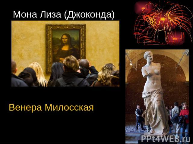 Мона Лиза (Джоконда) Венера Милосская
