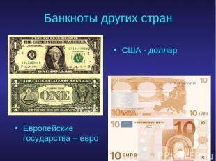 Банкноты других стран США - доллар Европейские государства – евро