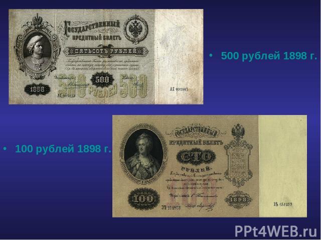 100 рублей 1898 г. 500 рублей 1898 г.