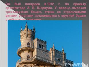 Он был построен в1912 г. по проекту архитектора А. В. Шервуда. У дворца высокая