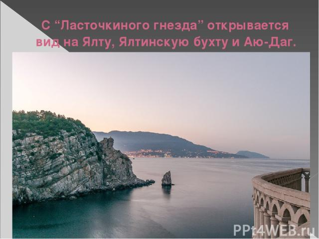 """С """"Ласточкиного гнезда"""" открывается вид на Ялту, Ялтинскую бухту и Аю-Даг."""