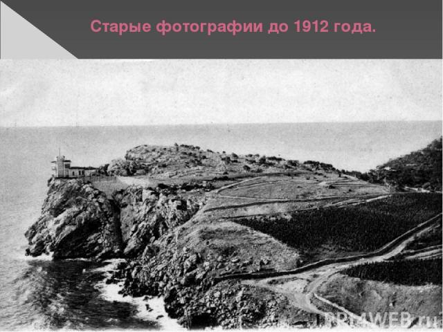 Старые фотографии до 1912 года.