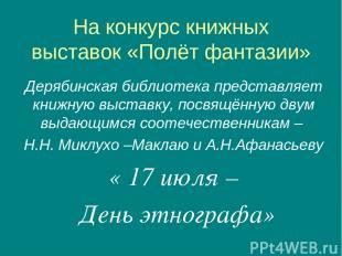 На конкурс книжных выставок «Полёт фантазии» Дерябинская библиотека представляет