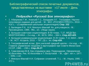 Библиографический список печатных документов, представленных на выставке «17 июл