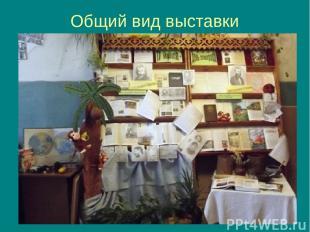 Общий вид выставки
