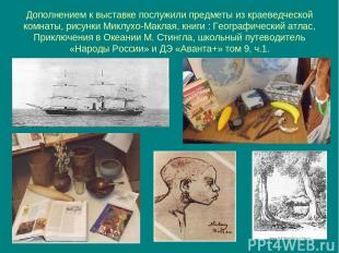 Дополнением к выставке послужили предметы из краеведческой комнаты, рисунки Микл