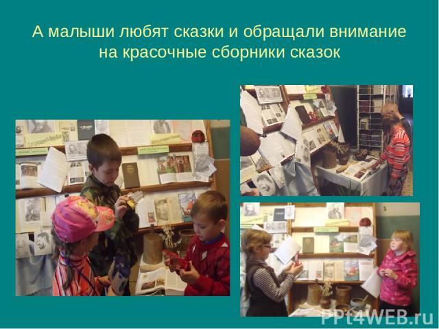 А малыши любят сказки и обращали внимание на красочные сборники сказок