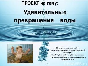 Исследовательская работа подготовлена воспитателем ВЫСШЕЙ категории МБДОУ Детски