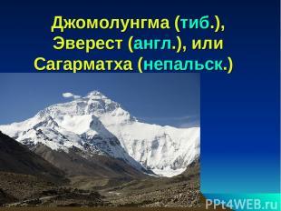 Джомолунгма (тиб.), Эверест (англ.), или Сагарматха (непальск.)
