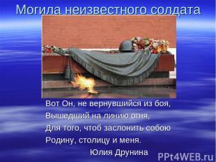 Могила неизвестного солдата Вот Он, не вернувшийся из боя, Вышедший на линию огн