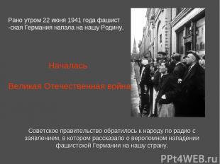 Советское правительство обратилось к народу по радио с заявлением, в котором рас