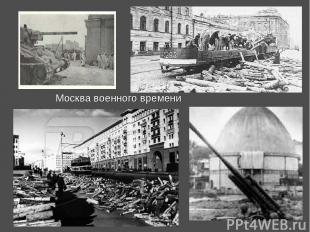 Москва военного времени