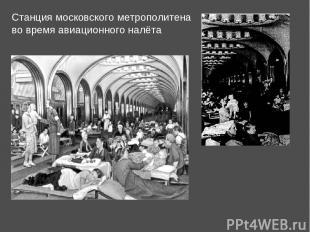 Станция московского метрополитена во время авиационного налёта