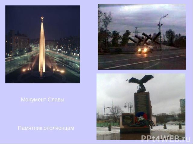 Монумент Славы Памятник ополченцам
