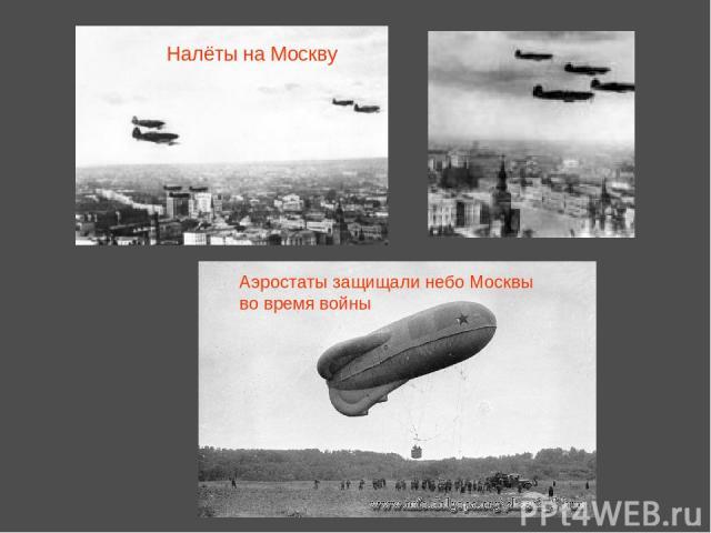 Налёты на Москву Аэростаты защищали небо Москвы во время войны