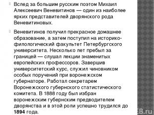 Вслед за большим русским поэтом Михаил Алексеевич Веневитинов — один из наиболее