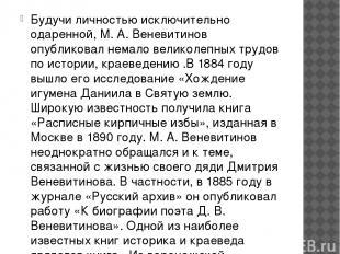 Будучи личностью исключительно одаренной, М. А. Веневитинов опубликовал немало в