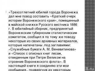 «Трехсотлетний юбилей города Воронежа дал мне повод составить «Краткий очерк ист