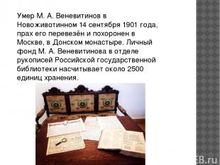 Умер М. А. Веневитинов в Новоживотинном 14 сентября 1901 года, прах его перевезё